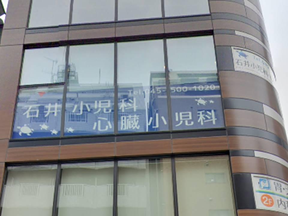 メディカルプラザD鶴見 小児科・心臓小児内科(3F)